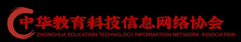 中华教育科技信息网络协会_conew2
