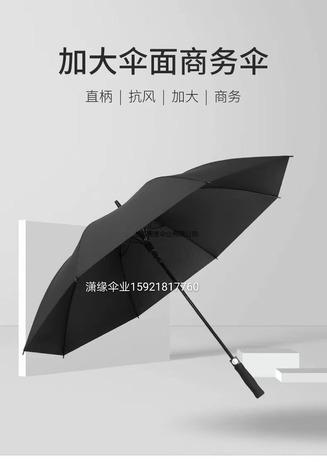 雨伞定制 大号晴雨伞制作厂家 高尔夫伞定制 黑色商务伞 有检测报告有检测合格认证