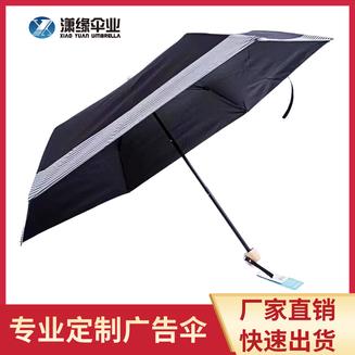 雨伞厂家批发 可定制 雨伞 太阳伞 女士伞 男士伞 儿童伞 老人伞