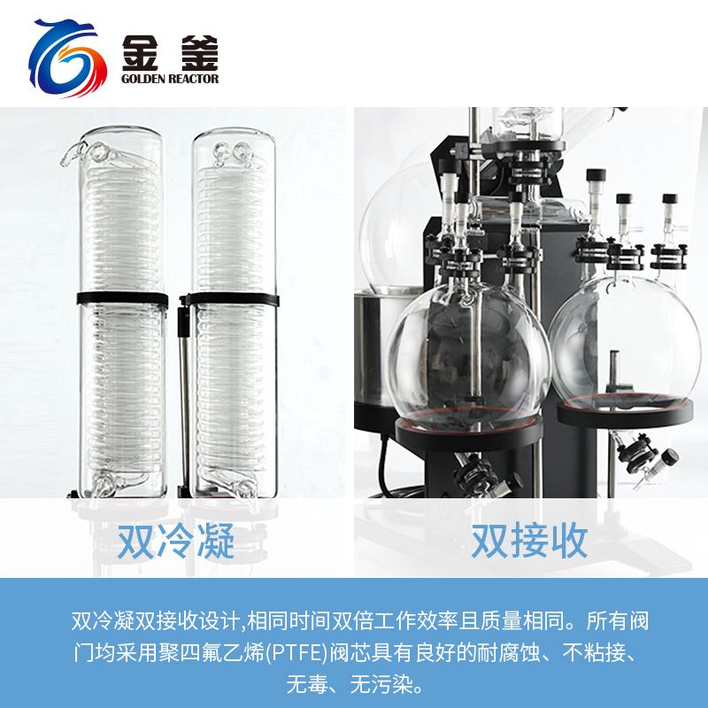 10-50L双冷双接收电动旋转蒸发器RE50-2CC