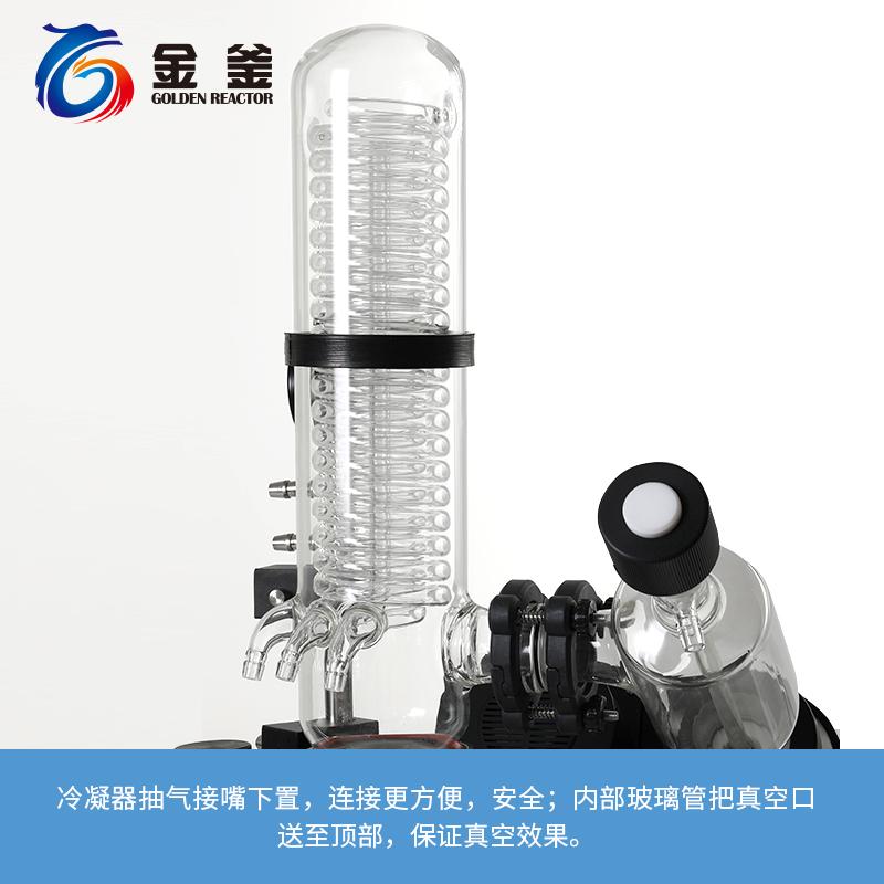 RE-6000AT 5L6L电动旋转蒸发器