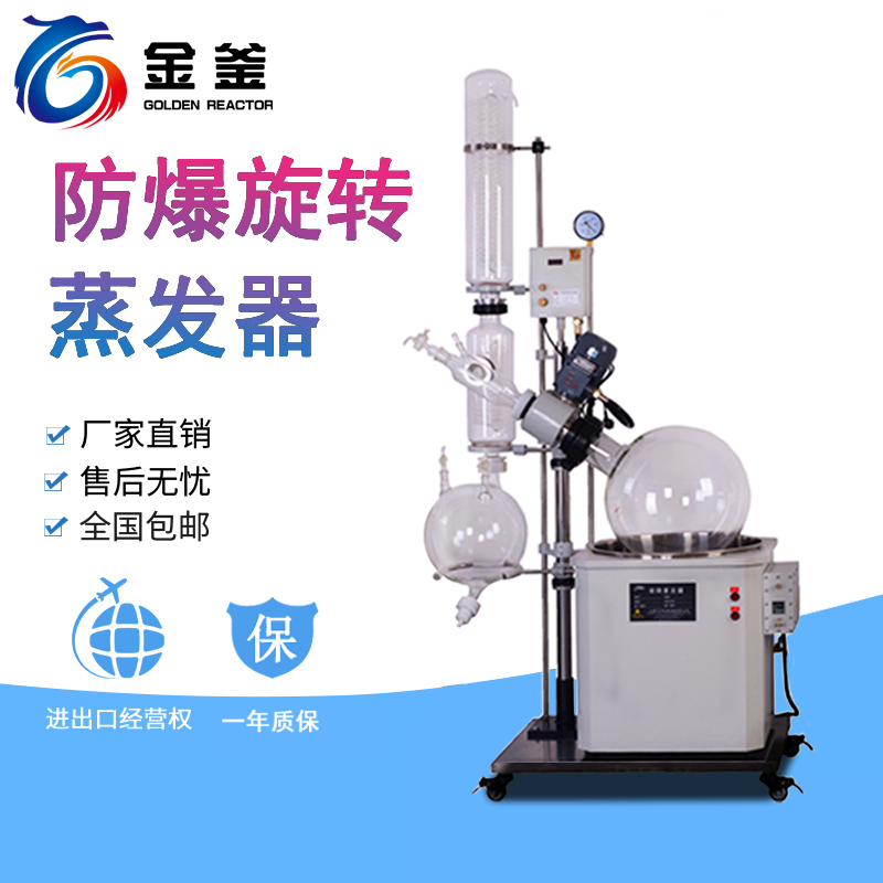 RE-5002E 10-50L电动旋转蒸发器