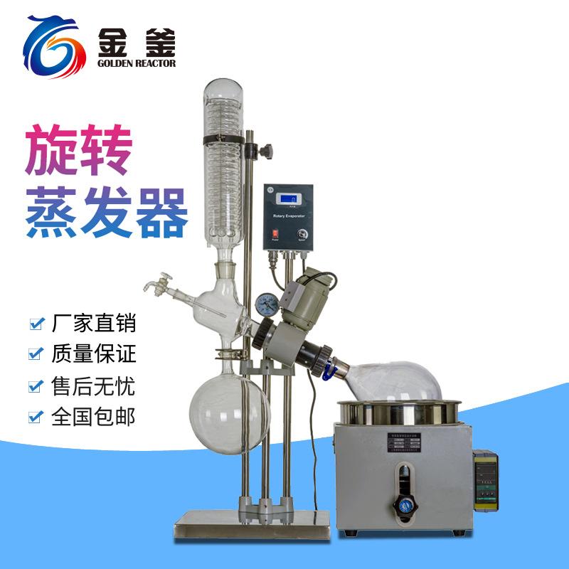 RE-205 0.5-2L手动旋转蒸发器