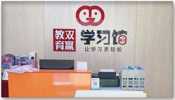 深圳双赢学习馆