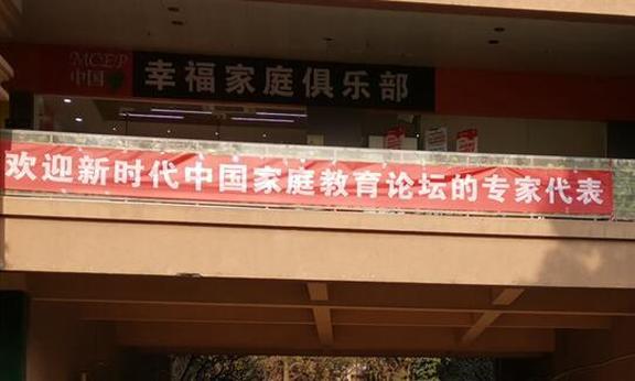 MCEP中国梦·幸福家庭俱乐部