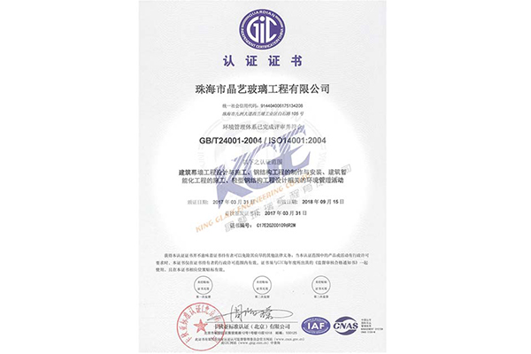 ISO140011