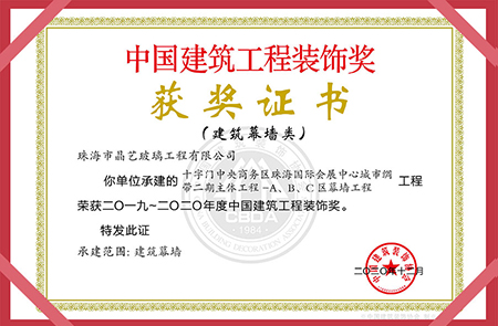 十字门中央商务区珠海国际会展中心城市绸带二期--2019-2020年度中国建筑装饰工程奖