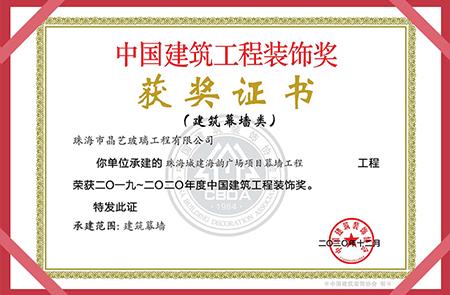 2019年广东省优秀建筑装饰工程奖--珠海城建海韵广场项目