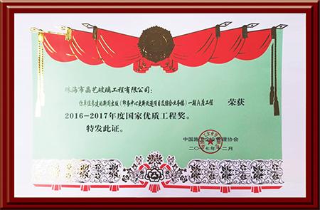 北京新闻出版社印务中心更新改造项目及综合业务楼优质工程奖