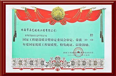 石家庄中华商务优秀工程银奖