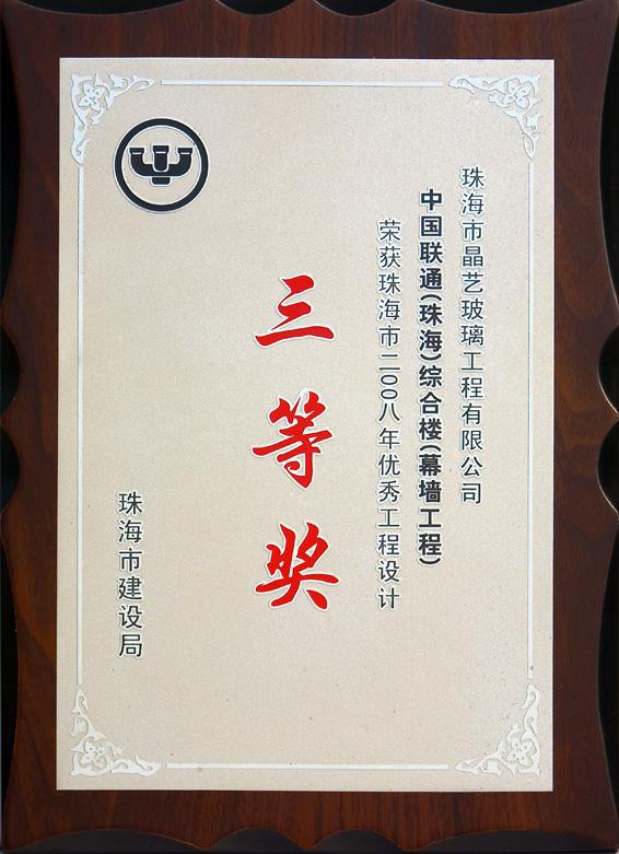珠海联通优秀工程设计三等奖
