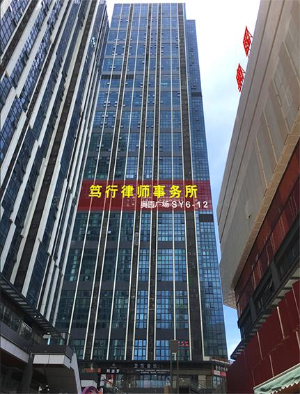 珠海律师事务所