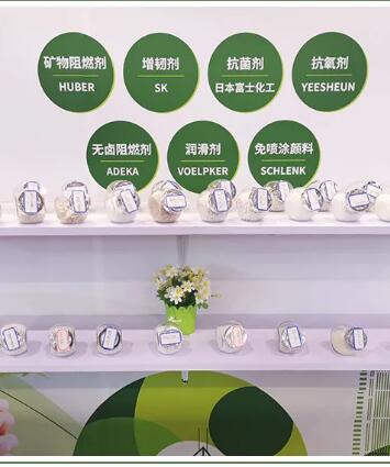 2020中國國際塑料展閉...