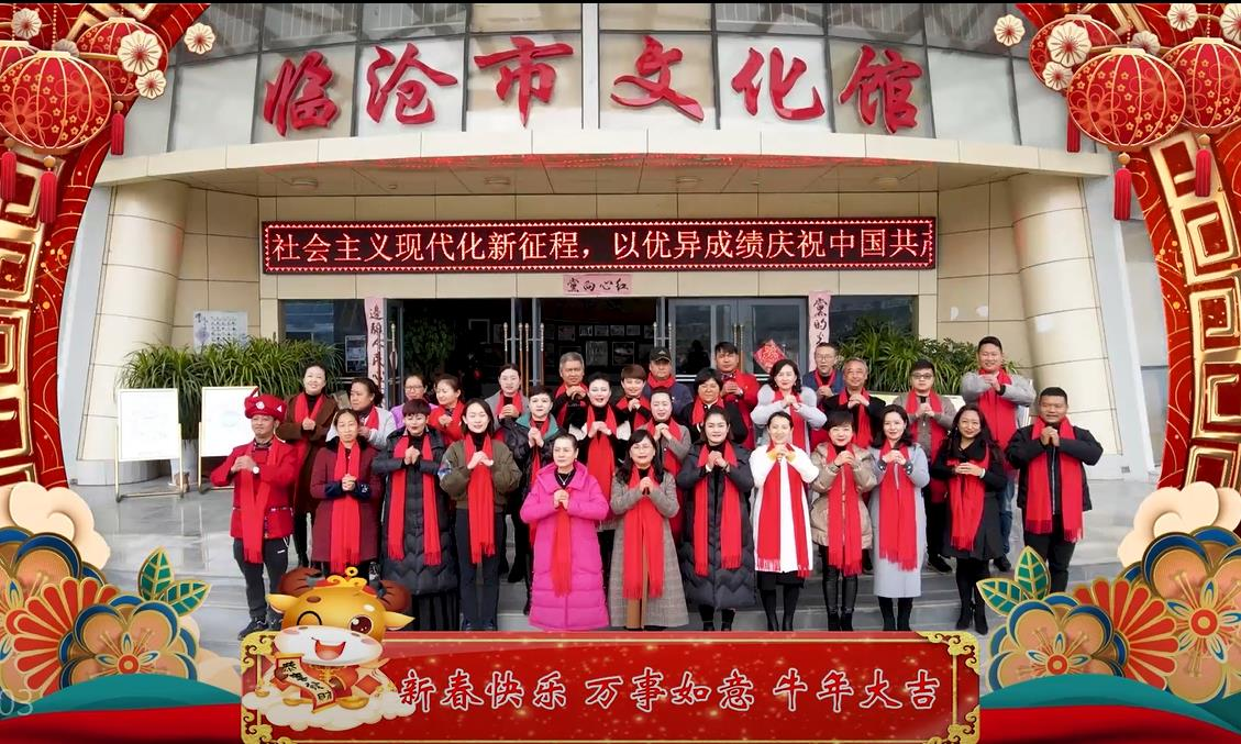 临沧市文化馆恭祝大家新春快乐
