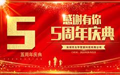 众华智联5周年庆