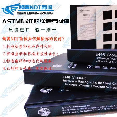 原版进口ASTM标准射线参考底片