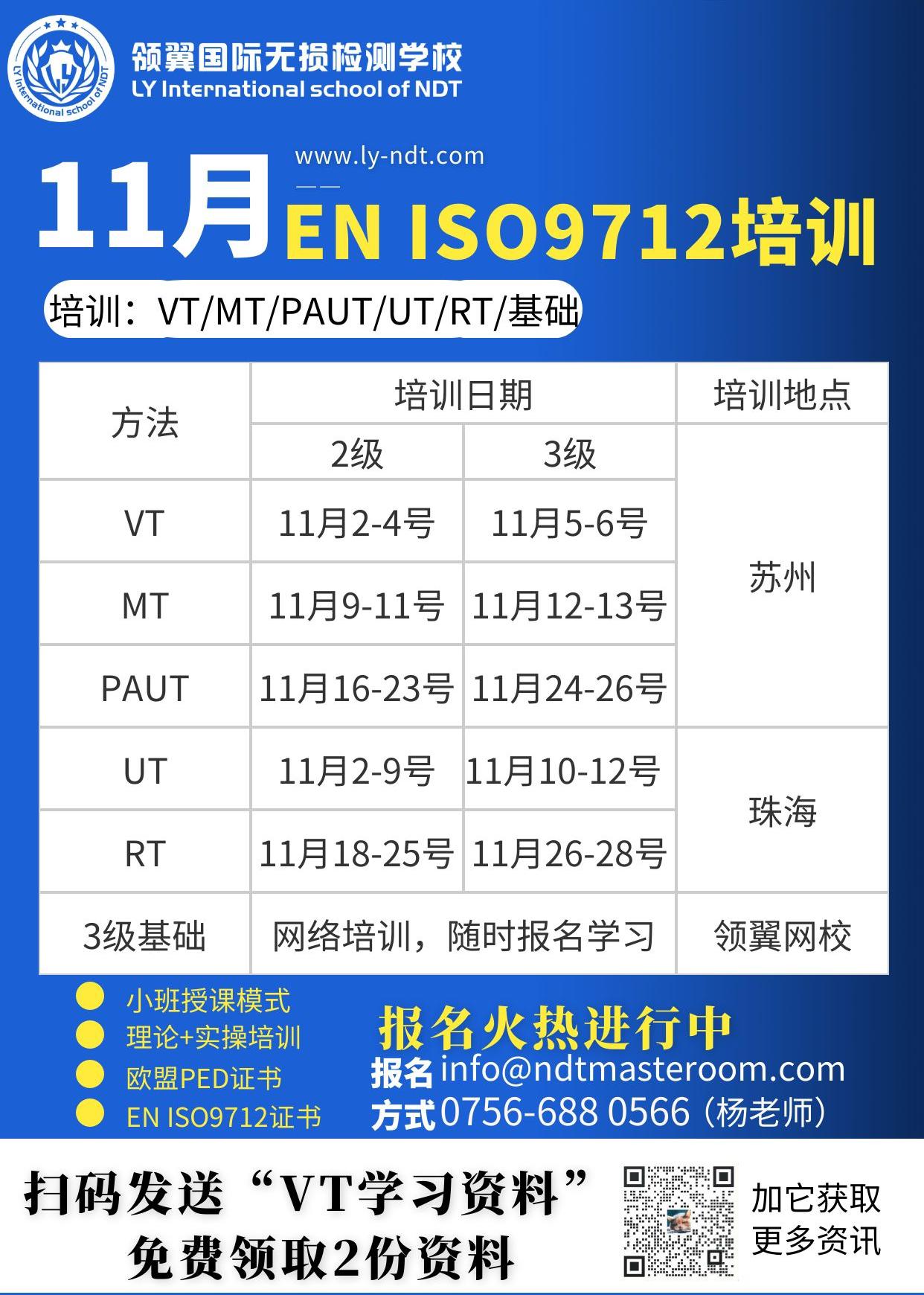 11月领翼无损检测认证,主打目视检测(VT)