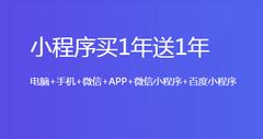 1元买域名  小程序买一年送一年
