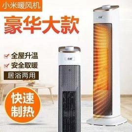 【包邮】小米暖风机顺丰包邮家用卧室节能省电取暖器冷暖大面积速热电暖器  价格:127.80元  券后价:122.80元