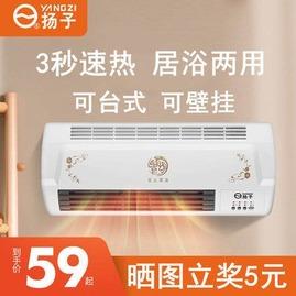 包邮】扬子取暖器暖风机速热家用电暖气浴室壁挂式节能冷暖空调型小太阳  活动价:58.57元