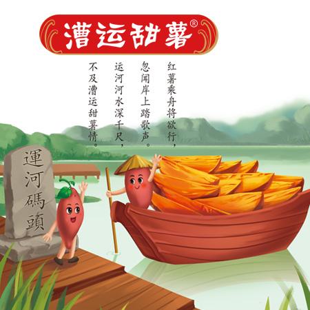漕运甜薯红薯干包装设计