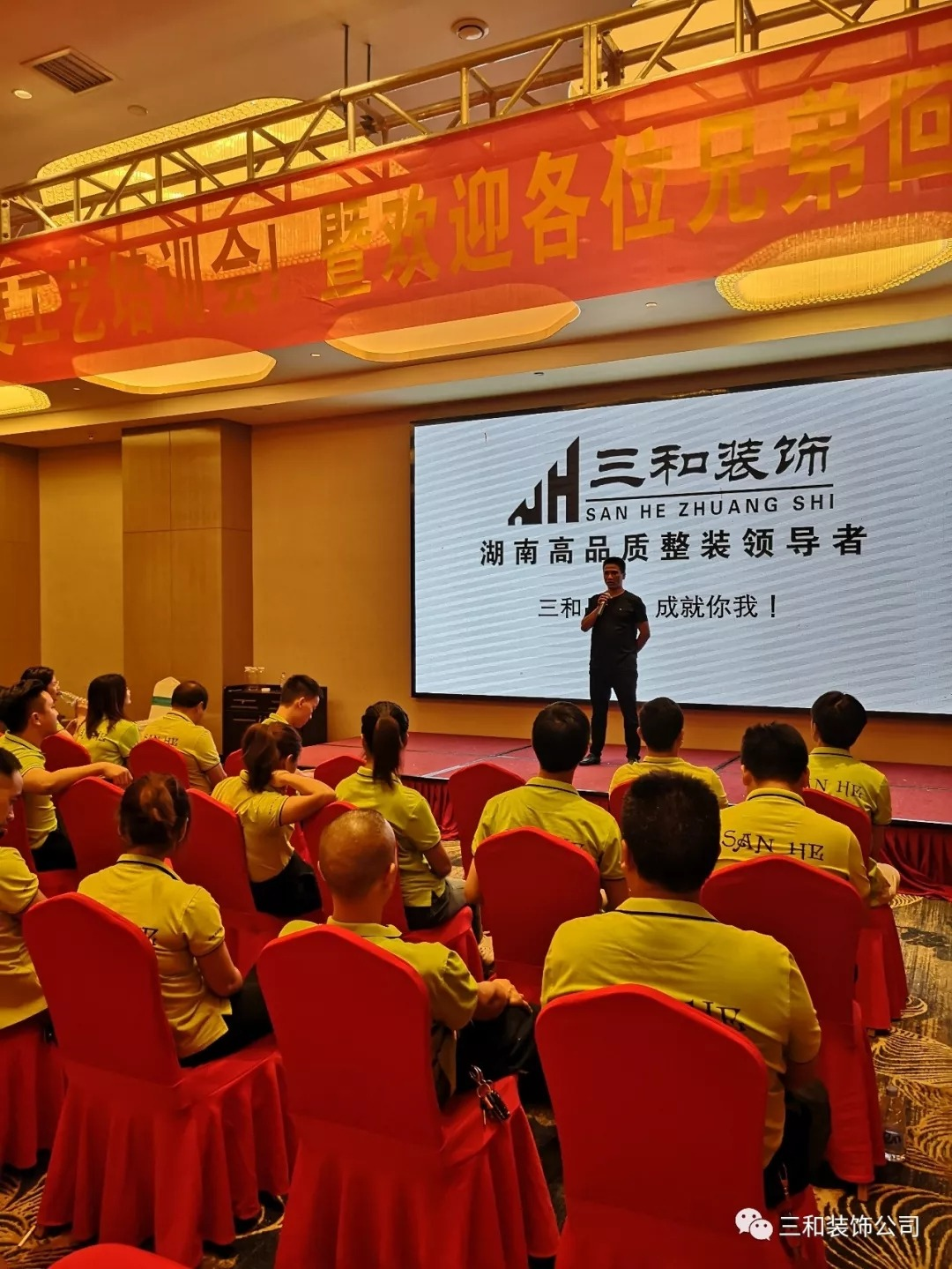 湖南三和装饰 一年一度的工艺培训会在东煌国际酒店隆重召开