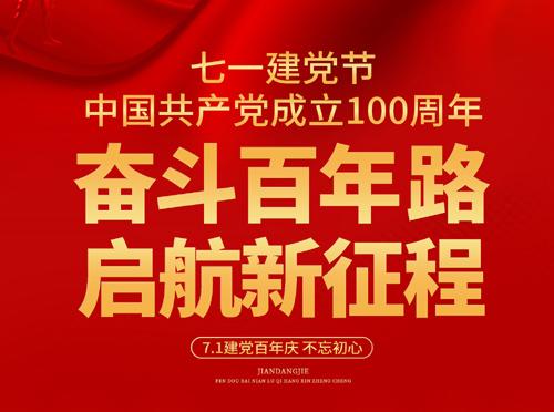 奋斗百年路 启航新征程 |  庆祝中国共产党成立100周年