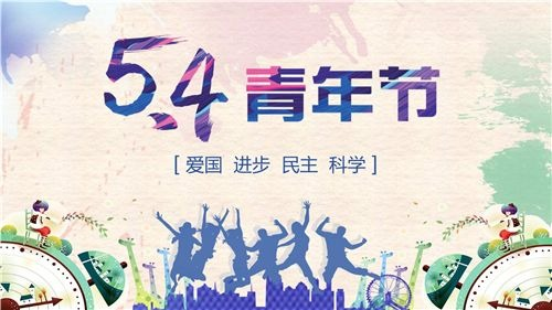 五四青年节,我们见证历史,也见证中国青年的成长!