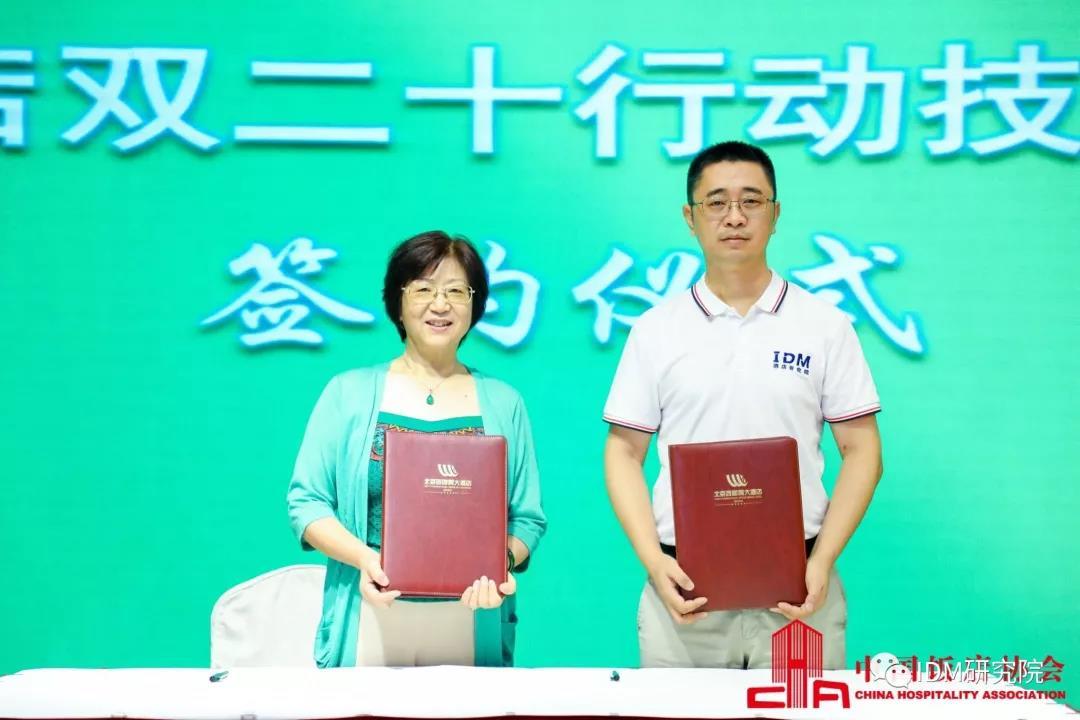 2018年07月26日,IDM酒店研究院执行院长赵陵川与中国饭店协会会长韩明签订《双二十行动协议》成为绿色饭店唯一技术服务商