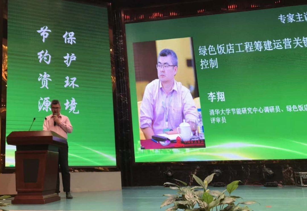 2019年05月29日,IDM酒店研究院副院长李翔在新疆乌鲁木齐参加2019中国绿色饭店丝路交流会并发表讲话