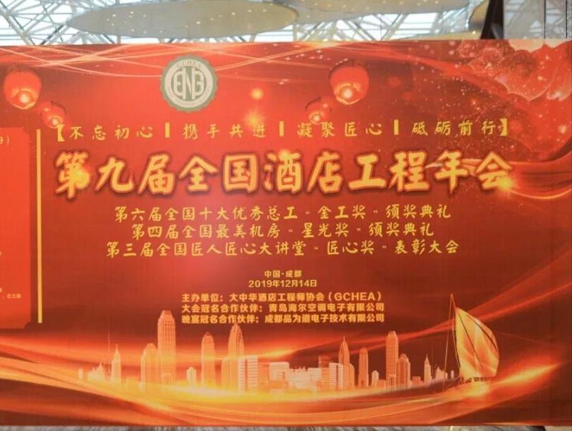 IDM酒店研究院副院长李翔受邀出席大中华酒店工程师协会第九届年会并发布2...