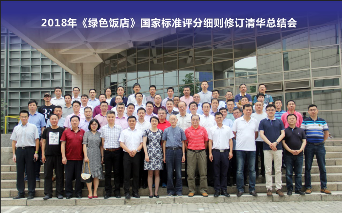 2018年05月26日,IDM酒店研究院在清华大学召开绿色饭店标准总结会
