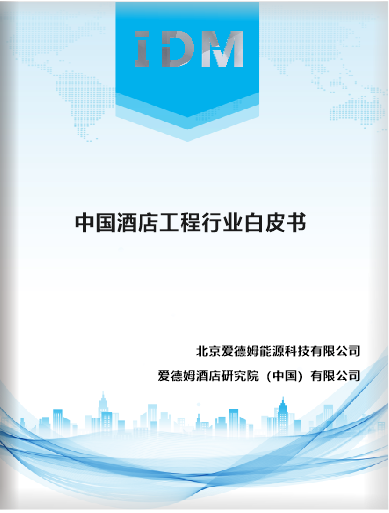 中国酒店工程行业发展趋势白皮书