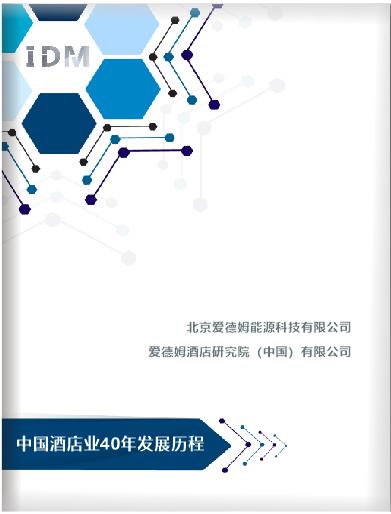 中国酒店业40年发展历程