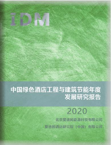 中国绿色饭店工程与建筑节能年度发展研究报告