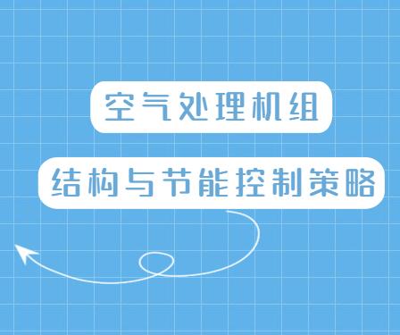 【爱专题】空气处理机组结构与节能控制策略