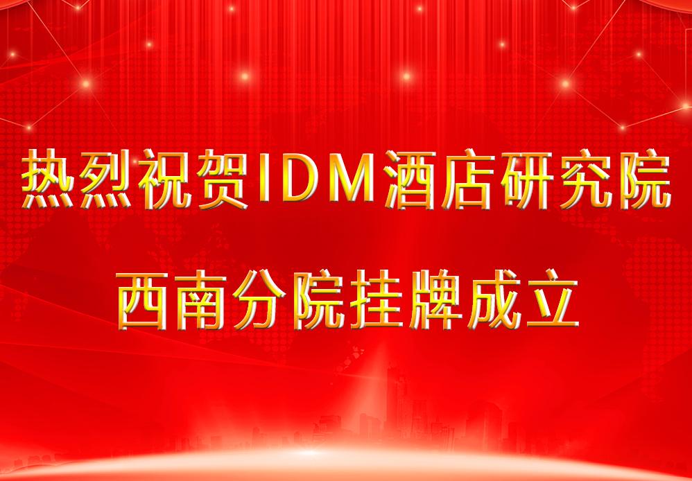 【爱新闻】大咖云集!IDM酒店研究院西南分院成立!
