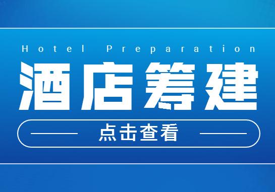 【爱分享】献酒店筹建流程,助落地酒店梦!