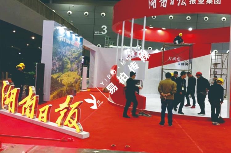 第24届中国国际广告节