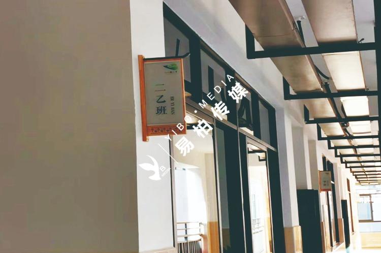 长沙市芙蓉区八一路小学校园文化