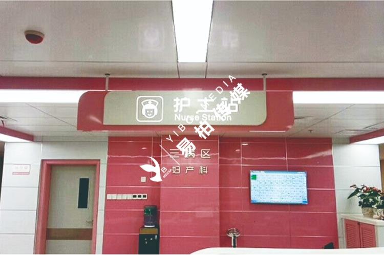 怀化市第五人民医院标识系统