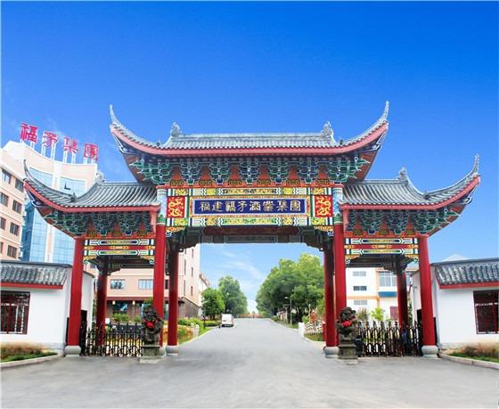 福矛酒業集團黃華山釀酒公司入...