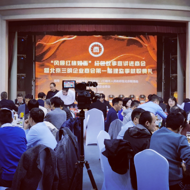 开源棋牌见证 | 北京三明企业商会第一届理监事就职仪式