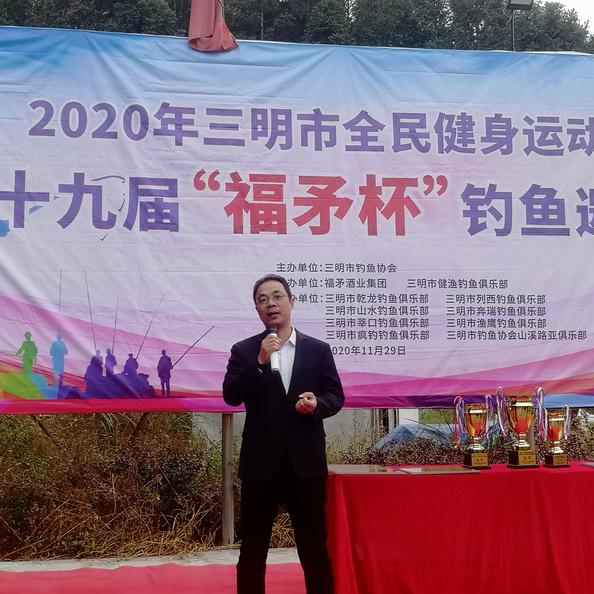 """2020年三明市全民健身運動會""""福矛杯""""釣魚邀請賽成功舉辦"""