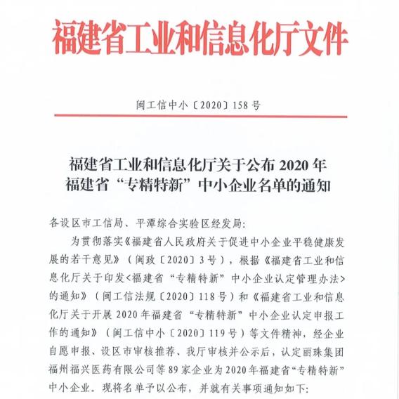 """祝賀!福矛酒業集團被認定為福建省""""專精特新""""企業"""