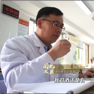 【閩北工匠風采】福矛酒業集團卞凌:用匠心釀造好酒