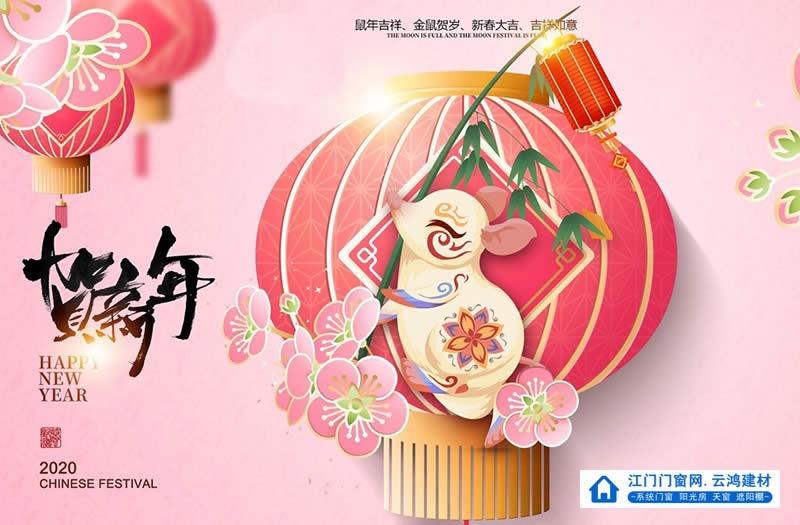 【江门门窗厂】云鸿建材春节放假通知!