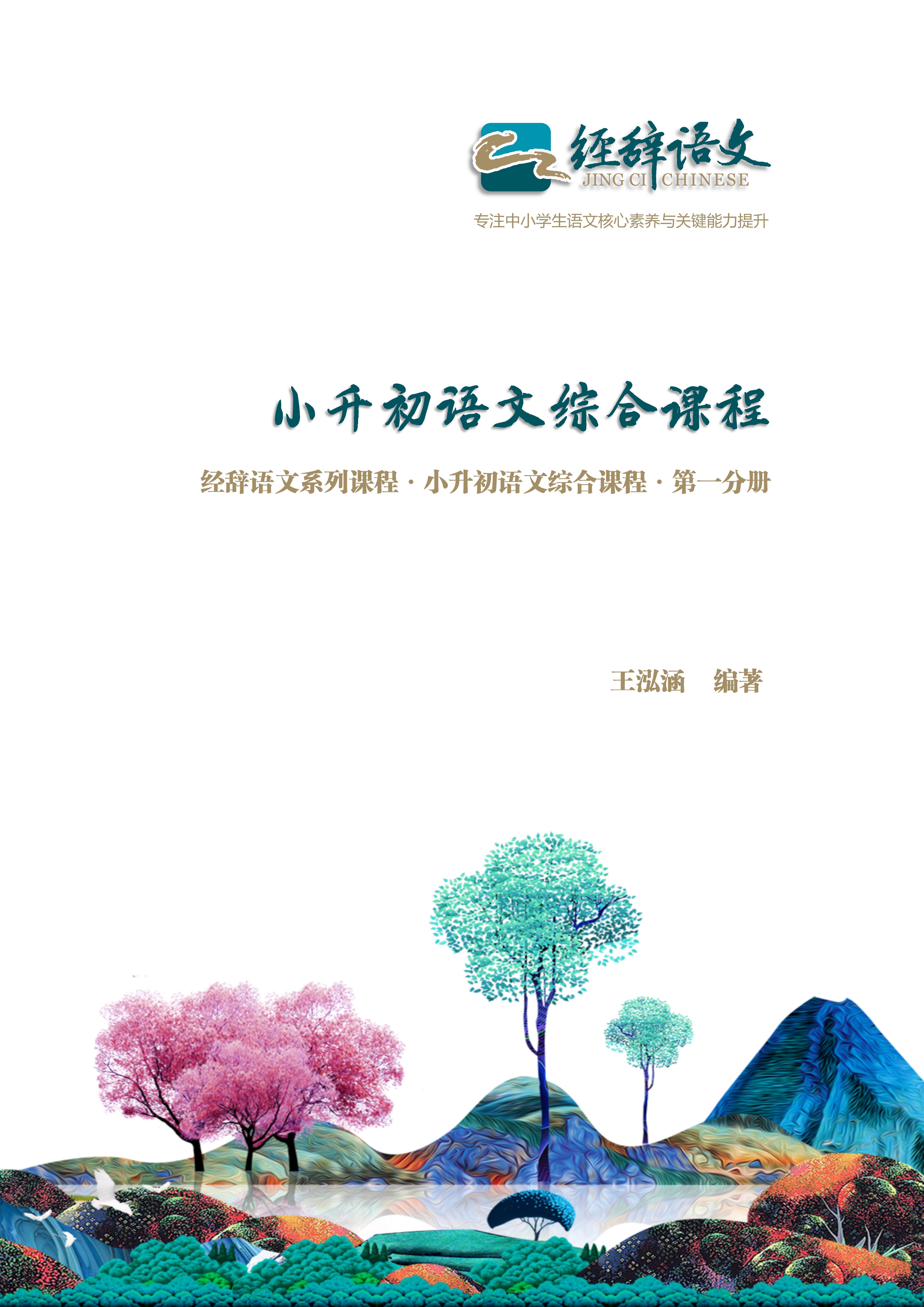小升初语文综合课程(计四册)