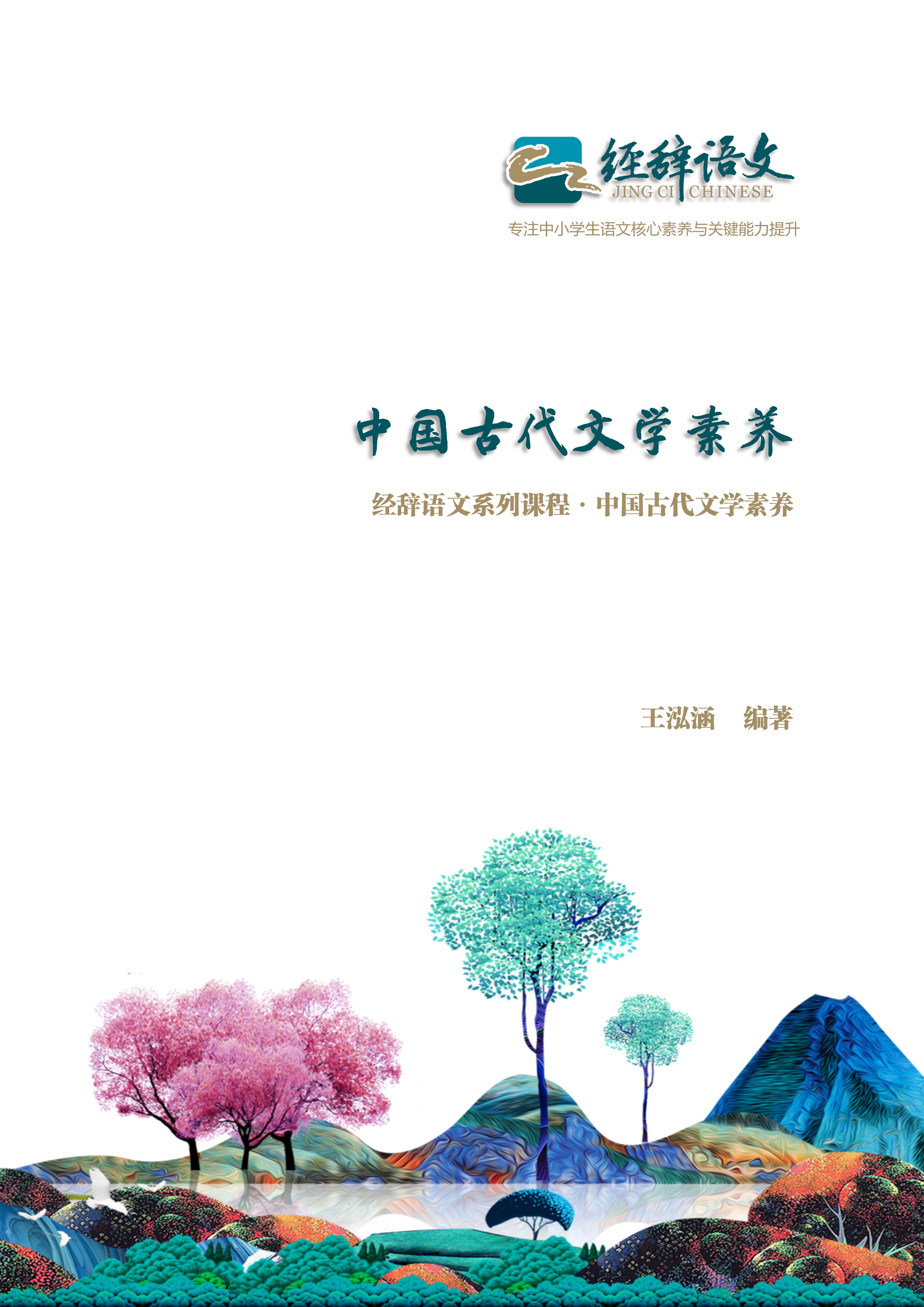 中国古代文学素养