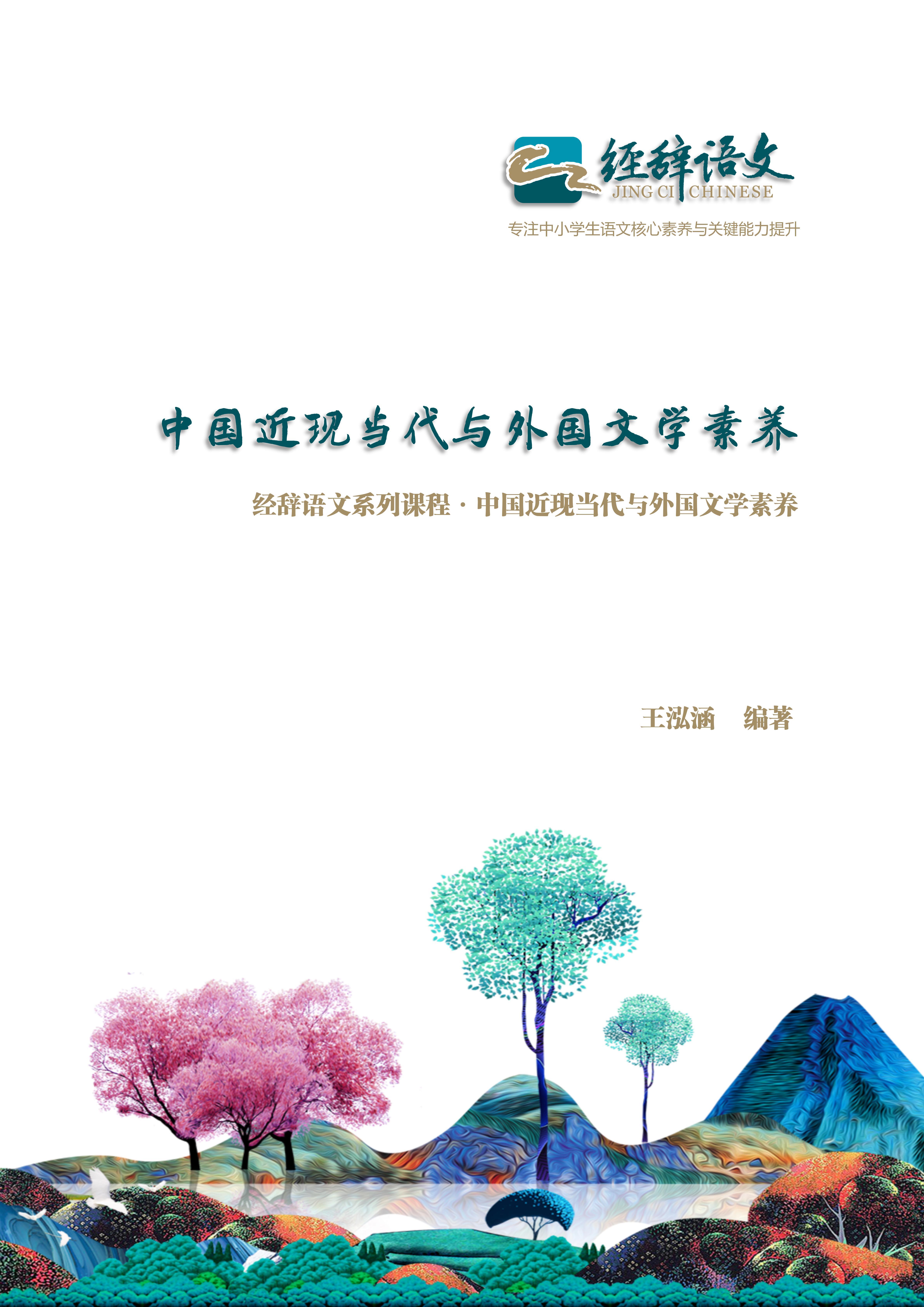 中国近现当代与外国文学素养